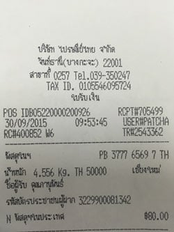 บิลไปรษณีย์ PB377765697TH เครื่องปั่นน้ำผลไม้